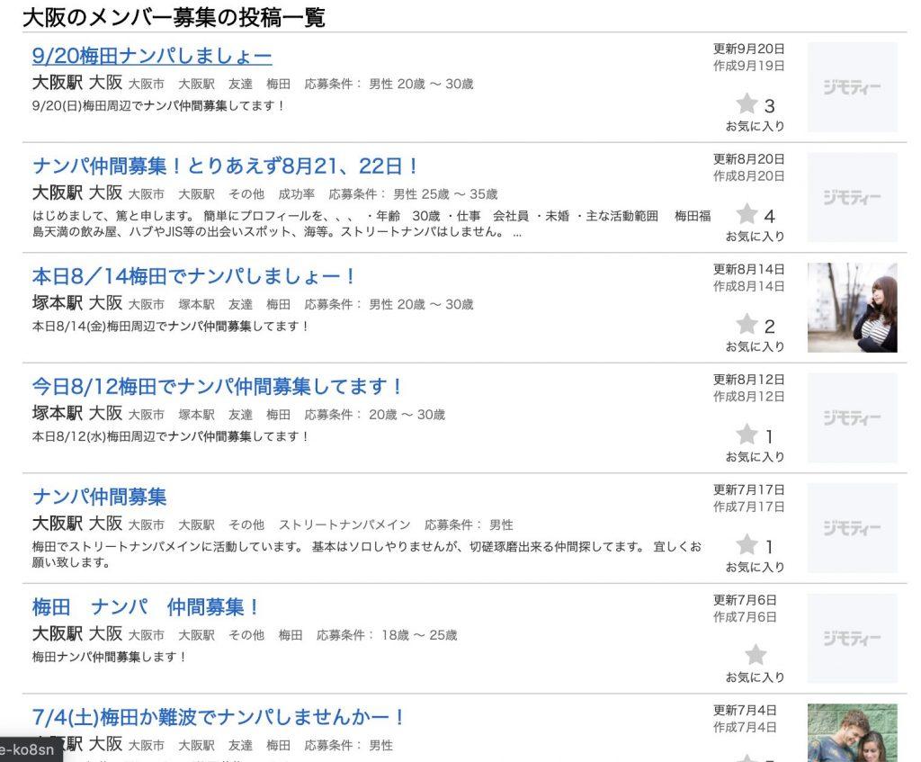 ジモティーの検索画面
