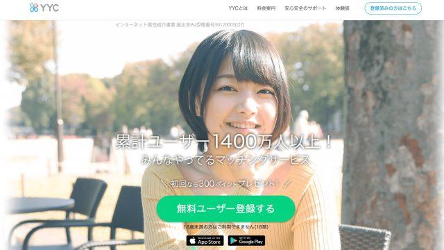 YYCのログインページの画像