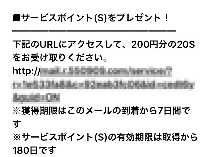 メールでサービスポイントが届いた画像