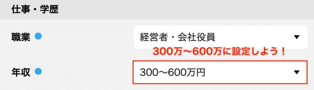 ハッピーメールのプロフィール詳細設定:年収