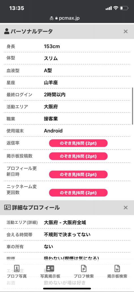 pcmaxの検索3人目:メロディーちゃん:プロフィール2