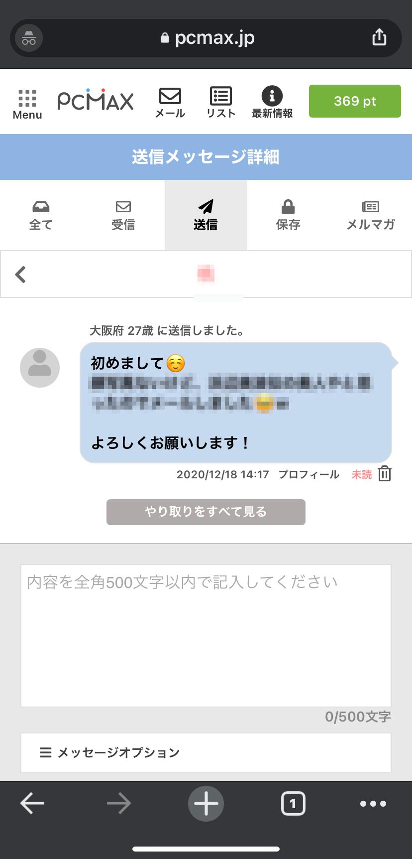 pcmaxの検索2人目:凛ちゃん:メール