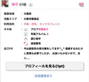 4人目、(仮)あきちゃん23歳