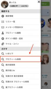 ②:次に、中間くらいにある「プロフィール検索」をタップ。