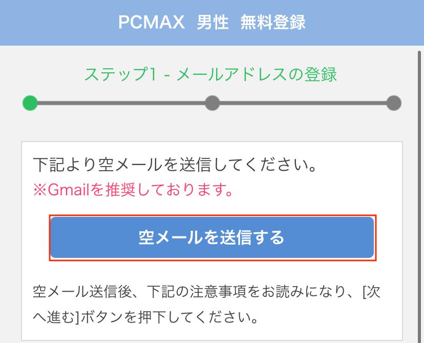 ステップ②:「空メール送信する」を押下し、空メールを送る