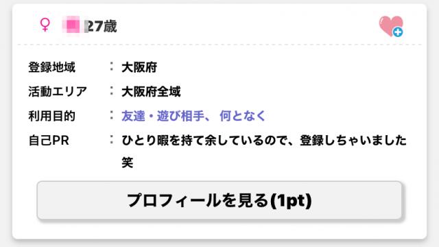pcmaxの検索2人目:凛ちゃん