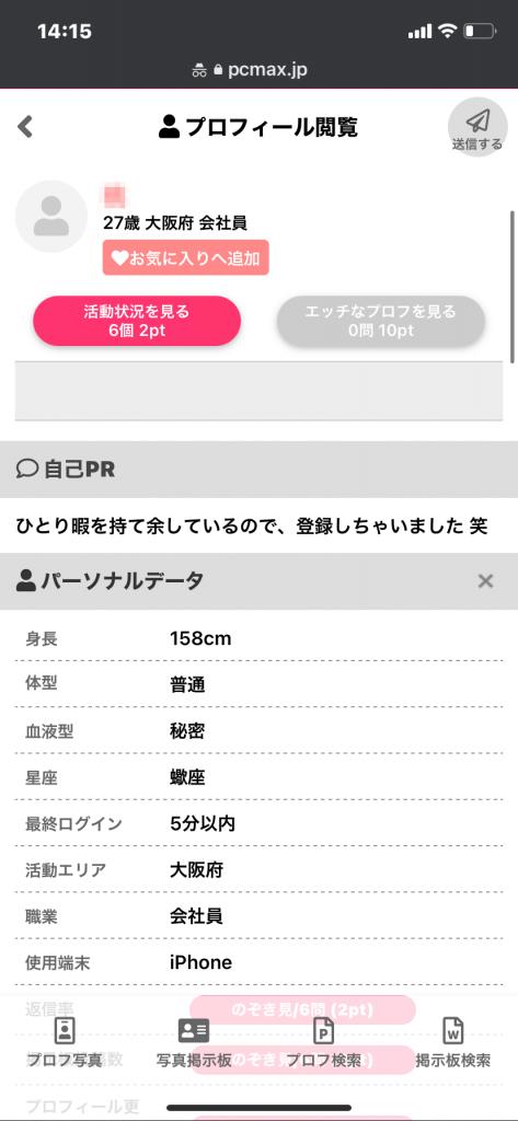 pcmaxの検索2人目:凛ちゃん:プロフィール