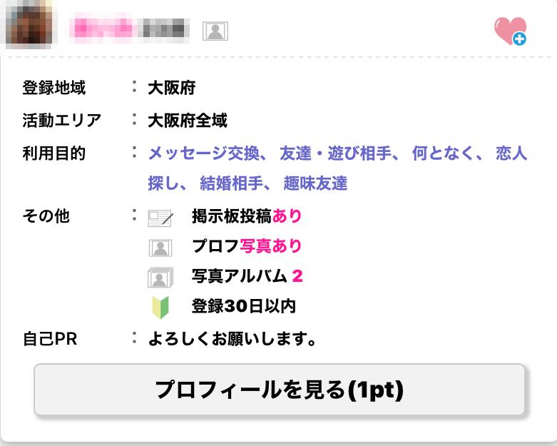 3人目、(仮)ゆりちゃん27歳